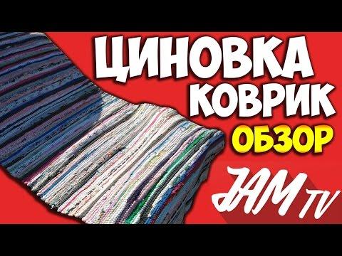 КОВЕР ЦИНОВКА НА ПОЛ 60*180 СМ КУПИТЬ | ОБЗОР JAM TV