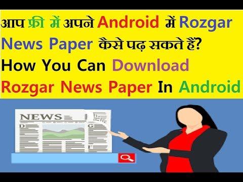 employment news paper pdf this week