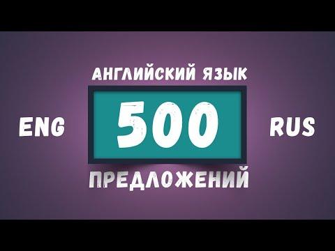500 Разговорных Предложений на Английском языке