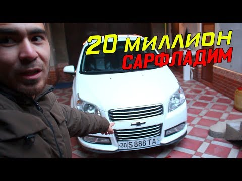 20 МЛН САРФЛАДИМ ТЮНИНГ УЧУН НЕКСИЯ 3