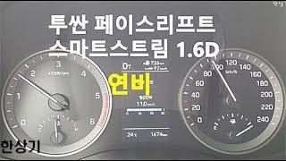 현대 투싼 페이스리프트 1.6 디젤 정속 주행 연비(2019 Hyundai Tucson SmartStream 1.6D Fuel Economy) - 2018.09.03