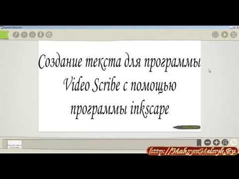Создание текста для VideoScribe c помощью программы inkscape,