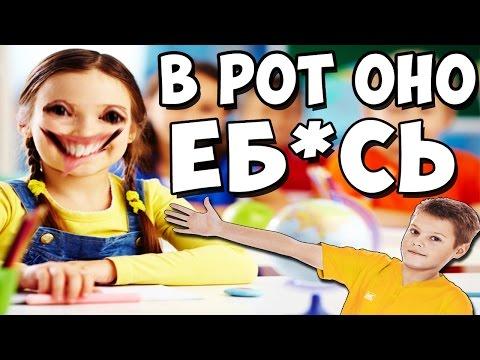 Про школу и образование - Ржачные видео приколы