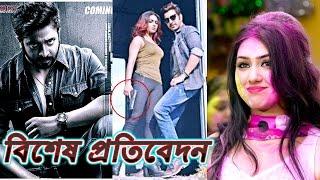 Bangla Eid Movie 2017   জেনে নিন ঈদে মুক্তিপ্রাপ্ত সব ছবির খবর। Shakib khan   Jeet Nusrat   Apu Mahi