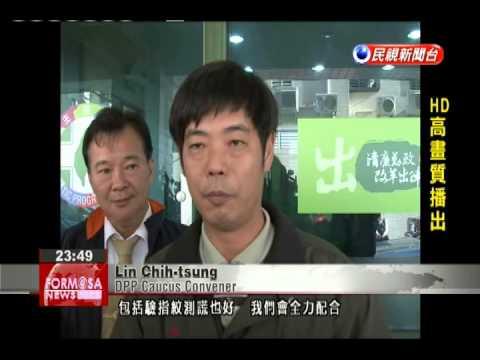District prosecutors seek fingerprints from DPP Tainan city councilors