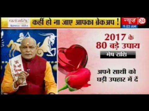 Kaalchakra II 2017 के 80 असरदार उपाय || 08 Dec  2016 ||