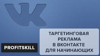 Таргетинговая реклама Вконтакте. Обучение продвижению ВК.