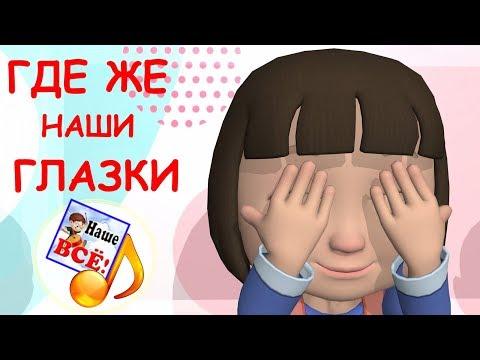 Где же наши глазки? Мульт-песенка, развивающее видео для детей. Наше всё!