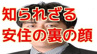安住紳一郎の裏の顔とは? 引用元:ライブドアニュース 関連動画 女性芸...