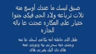 Fares Karam - Khetyar Al Akkaze