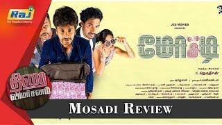Mosadi Movie Review Viku Iyyapasami Pallavi Dora Dt 23 06 2019 RajTv