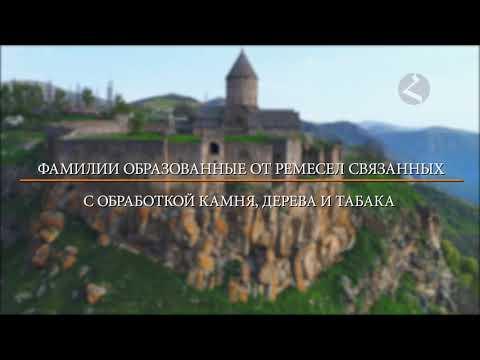 Армянские фамилии. История происхождения (часть 3)