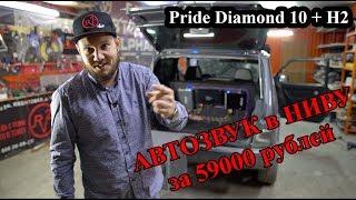 АВТОЗВУК в НИВУ за 59000 рублей! Pride Diamond 10 + H2!