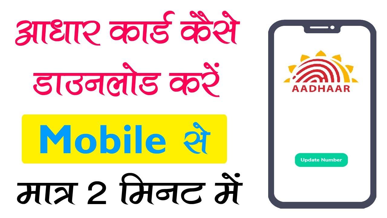 aadhar card kaise download kare mobile se  aadhar card