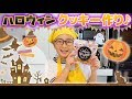 ハロウィンパーティーに持って行くクッキー作り♪【小学生の簡単お菓子作り】HAPPY HALLOWEEN!