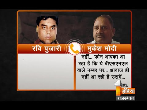 Banker Mukesh Modi is threatened by underworld don Ravi Pujari | Dial 100