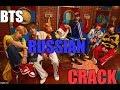 Bts russian crack 7 mp3