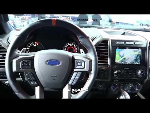 "Ford F150 King Ranch >> فورد رابتر 2017 بالتطويرات الجديدة ""تقرير ومواصفات"" Ford F-150 Raptor - YouTube"