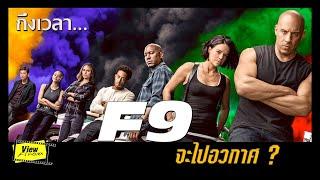Fast 9 ถึงเวลาทะลุขอบโลก [ Viewfinder : Fast and Furious ]