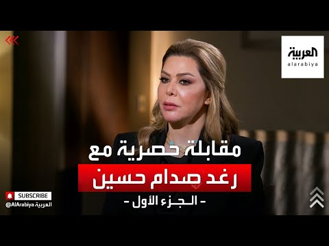 رغد صدام حسين: إيران استباحت العراق لهذه الأسباب!