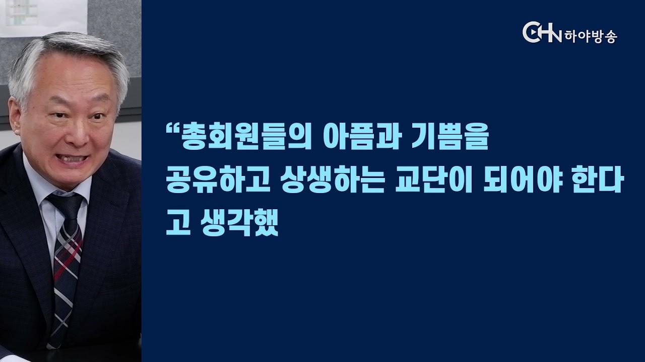 하야뉴스 - 예장백석대신 양일호 총회장, '퇴임 후에도 총회를 위해 헌신할 것' 20211014 #예장백석대신 #양일호목사