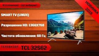 Обзор телевизора TCL 32S62 (Новинка 2018, SMART TV, HD) . Стоит ли своих денег!!!