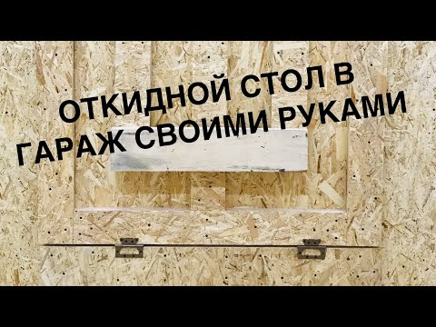 ОТКИДНОЙ СТОЛ СВОИМИ РУКАМИ! DIY FOLDING TABLE