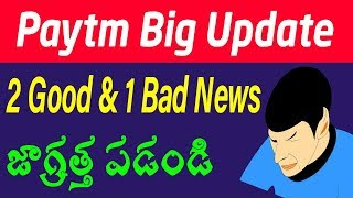 Paytm big update 2018 || paytm new features in telugu || paytm beta || paytm live tv