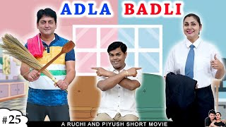 ADLA BADLI | अदला बदली | A Short family comedy movie | Ruchi and Piyush