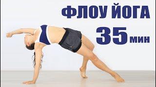 Флоу Йога 38 мин на все тело | Динамичная практика | chilelavida