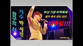 장구의 신 가수 박서진 부산기장 미역다시마 축제 파워풀한 공연!!!