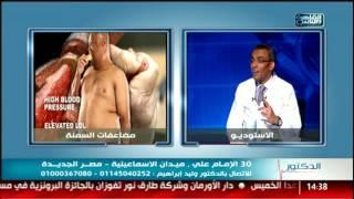 القاهرة والناس | علاج السمنة المفرطة مع دكتور وليد إبراهيم فى الدكتور