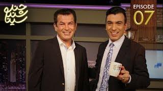 Chand Shanbeh Ep.07 - Hamid Estili - FARSI1 / چندشنبه با سینا - قسمت هفتم - حمید استیلی