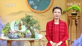 [百家说故事] 杨雨讲述:心有灵犀   课本中国