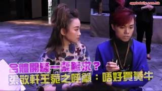 張敬軒 Hins Cheung 王菀之 Ivana Wong 合體開騷一票難求 呼籲唔好買黃牛
