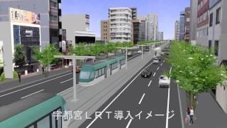 宇都宮LRTの導入イメージ(CG動画)