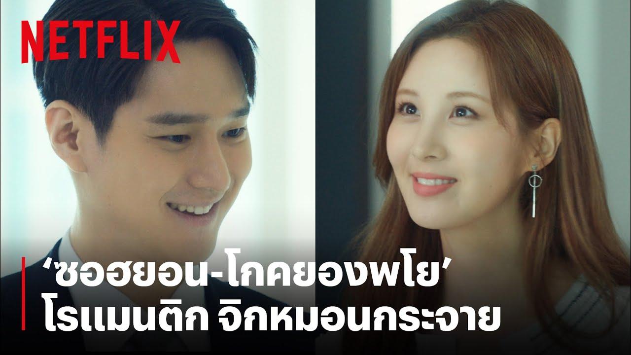 'ซอฮยอน-โกคยองพโย' โชว์โรแมนติกสุดหวาน น้ำตาลเรียกพี่   Private Lives   Netflix
