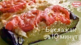 Простой рецепт вкусных Баклажан в микроволновке (СВЧ).