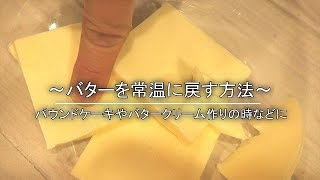 室温 に 戻す バター