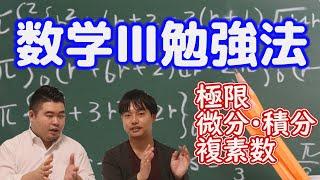 数学1A、数学2Bに続き、数学3の勉強法を動画にまとめました。 ◇関連動画...