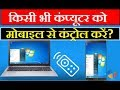 How to Control PC & Laptop from Android Phone in Hindi/Urdu Video 2017-18