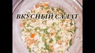 Простые рецепты // Салат с курицей