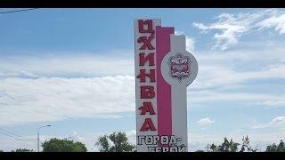 ВЛОГ. Поездка в Цхинвал (2015) ч.3