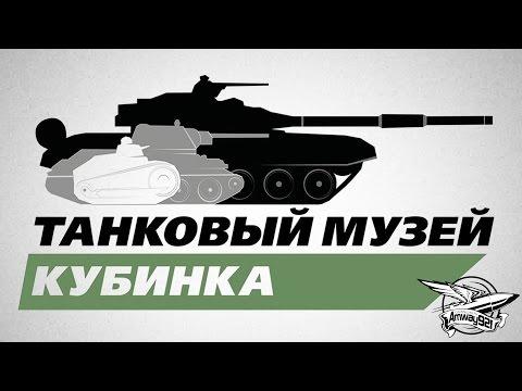 Танковый музей Кубинка