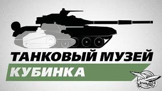 Танковый музей Кубинка(Видеопрогулка по музею в духе