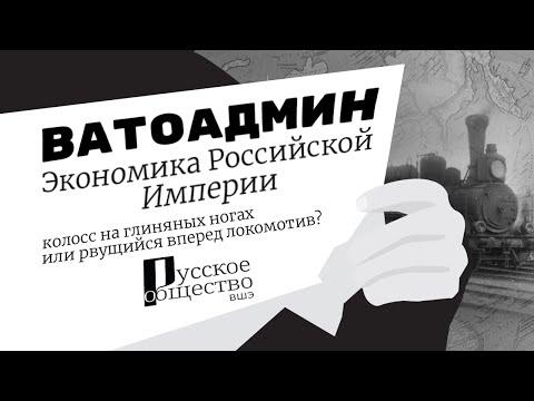 Ватоадмин – Экономика Российской империи: колосс на глиняных ногах или рвущийся вперёд локомотив?