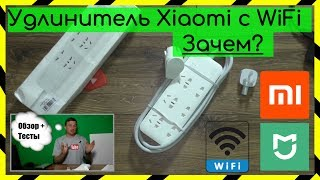 Удлинитель Xiaomi с WiFi на 6 Розеток + Ваттметр с GearBest