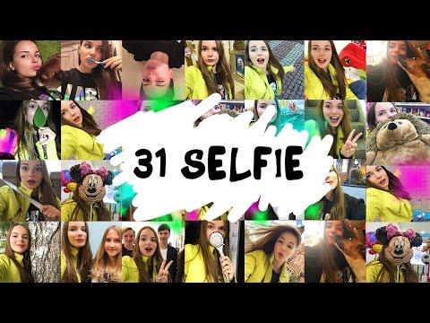 31 СЕЛФИ! :D