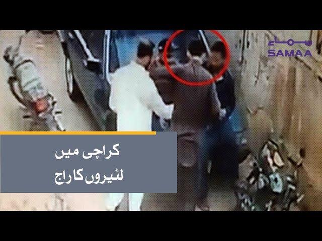 Karachi Mein Lutero ka Raaj | SAMAA TV | 13 Dec,2018