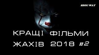 Кращі нові фільми жахів 2018 #2